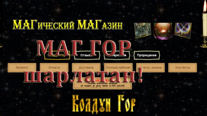 Колдун Гор – наглый шарлатан с Украины