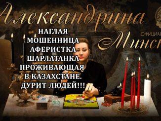 Очередная совершенно глупая мошенница, урождённая и проживающая в нищем Казахстане, придумала себе совершенно идиотскую кличку Александрина Минская и открыла свой лживый, наполненный бредовым контентом сайт по адресу alexsandrina.com