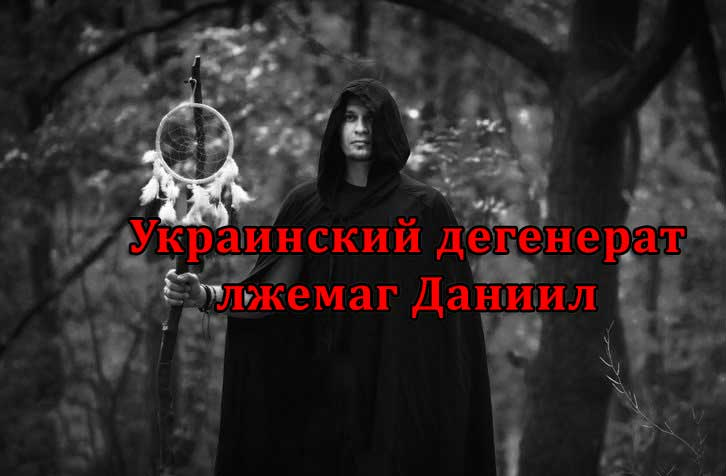 Черный маг Даниил – тупой украинский шарлатан
