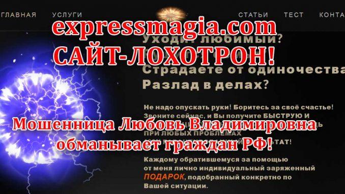expressmagia.com – мошеннический сайт