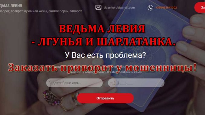 Ведьма Левия – шарлатанка с Украины