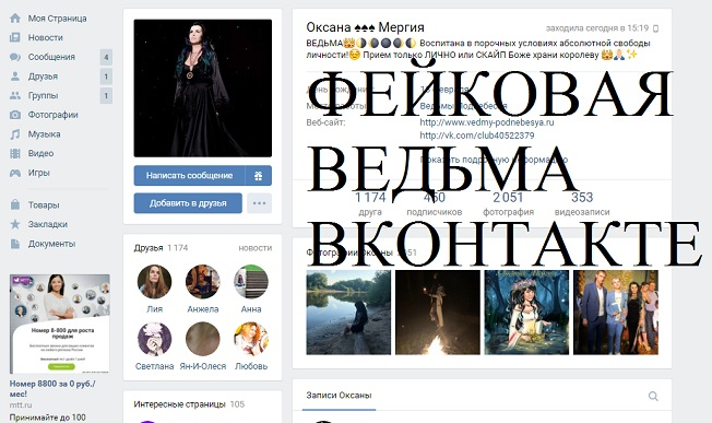 vk.com/oksanamergiya