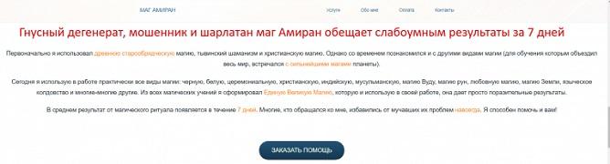 mag-amiran.ru