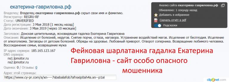 Гадалка Екатерина Гавриловна - мошенница
