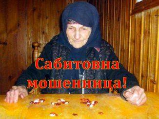 Гадалка Рамиля Сабитовна - шарлатанка