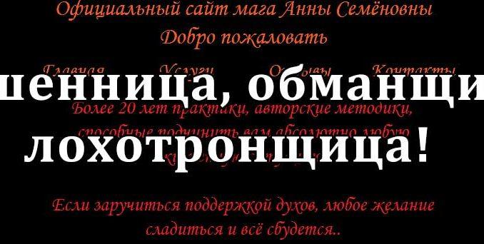 Шарлатанка маг Анна Семенова (annessa.ru)