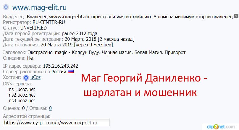 Маг Георгий Даниленко – тупой шарлатан
