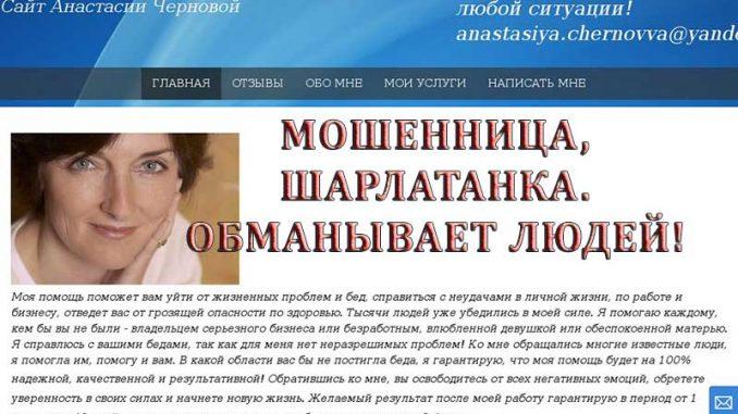 Маг-Анастасия-Чернова мошенница