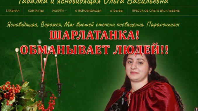 Гадалка Ольга Васильевна - шарлатанка