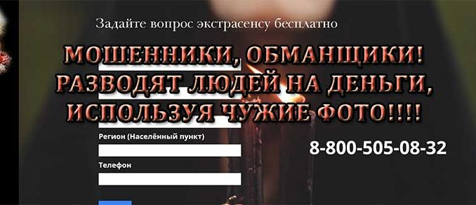 Институт практической метафизики (esomeso.ru) – шарлатаны (цирк уродов)
