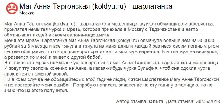 Маг Анна Таргонская