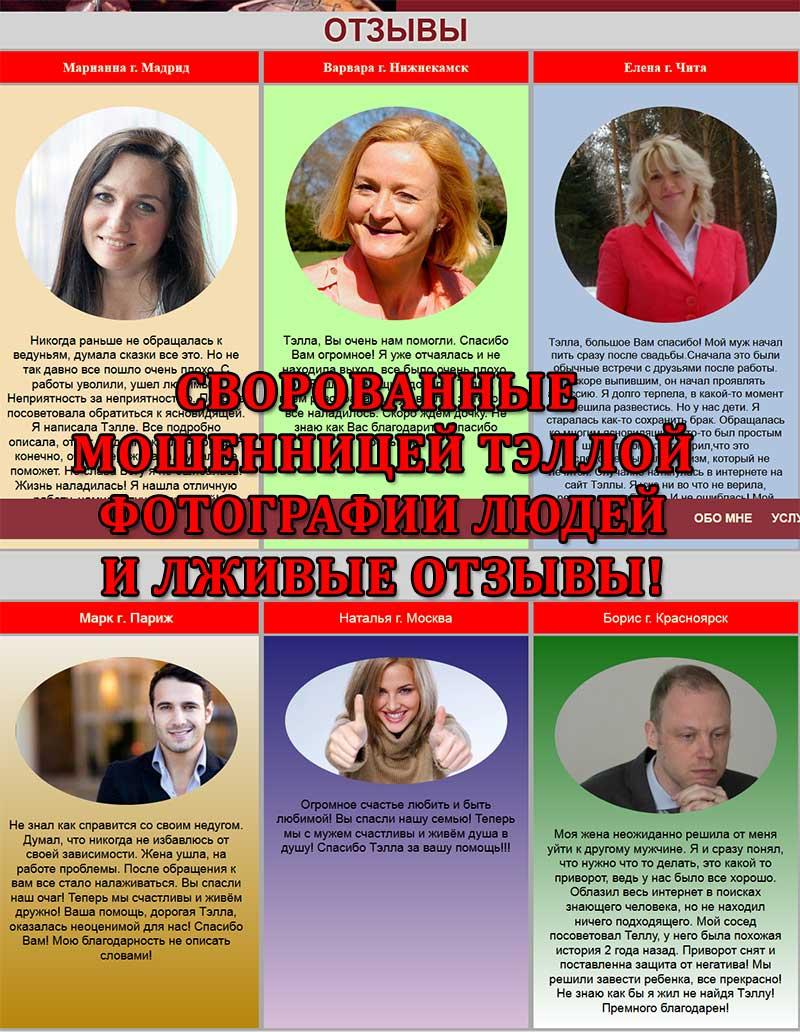 Ведунья Тэлла (privorogu.ru) — мошенница