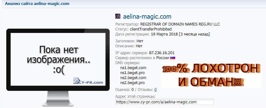 aelina-magic.com