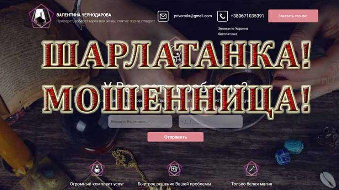 Маг Валентина Чернодарова (magicon.com.ua) — шарлатанка