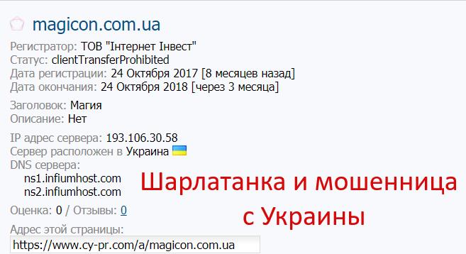 Маг Валентина Чернодарова