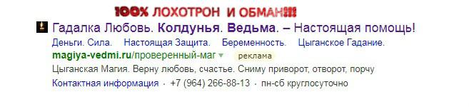 Ворожея и ведьма Любовь Романова