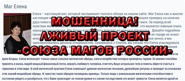 Маг Елена (soyuz-magov-rossii.com) - шарлатанка!