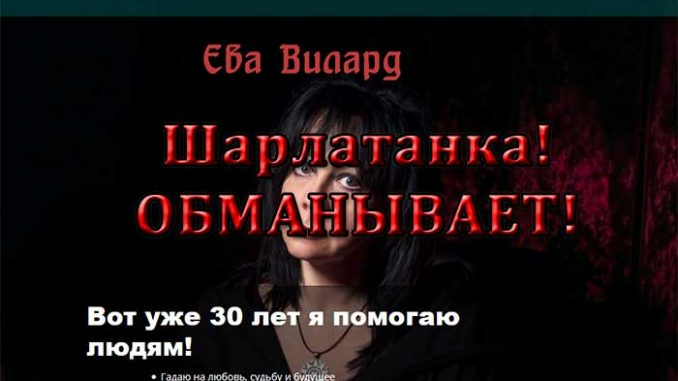 Ведьма Ева Вилард (vedma-eva.ru) — мошенница