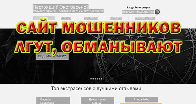 Сайт шарлатанов pravdamagov.ru — обманщики