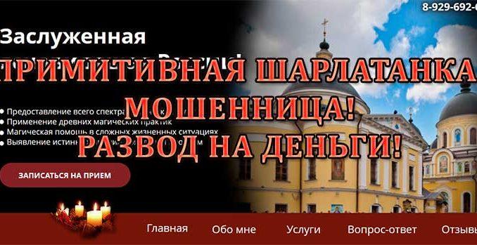 Ясновидящая Наталья Викторовна (pomosh-magiya.ru) — обманщица