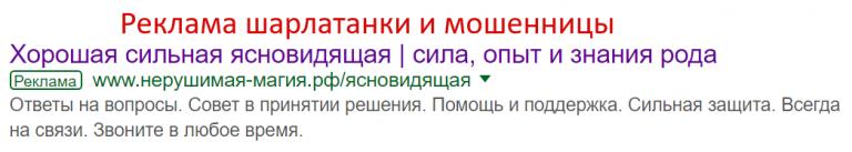 Лживая гадалка Мария Васильевна (нерушимая-магия.рф) обманывает