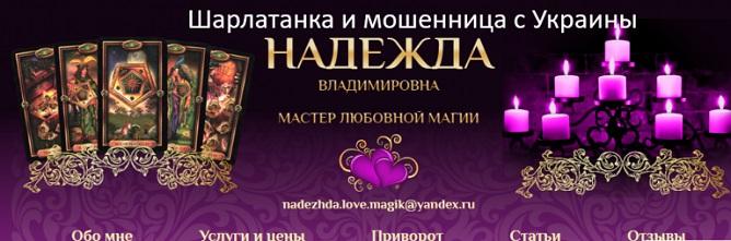 ворожея Надежда Владимировна