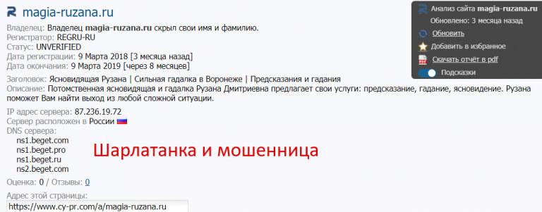 magia-ruzana.ru
