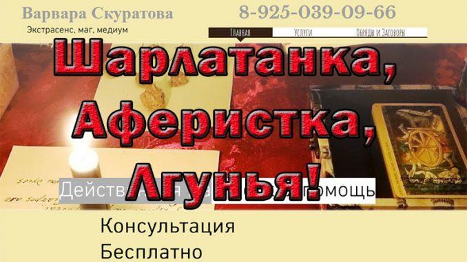 Маг Варвара Скуратова (varvaramag.ru) – шарлатанка