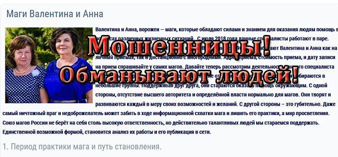 Мошеннический проект «Союза магов России»: лжемаги Валентина и Анна