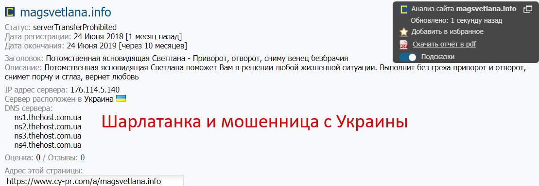 Ясновидящая Светлана (magsvetlana.info) — мошенница