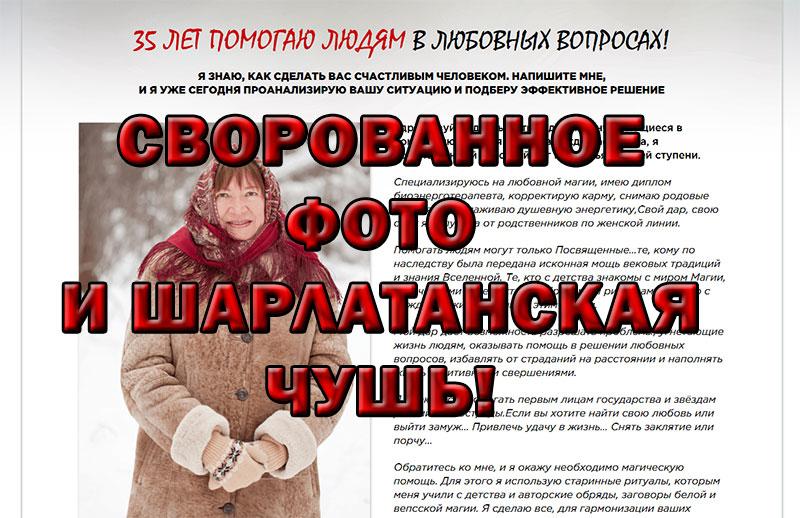 Маг Надежда Васнецова (nadegda-vasnecova.ru) – шарлатанка
