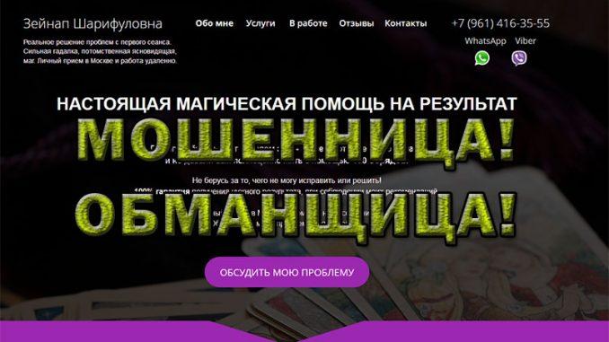 Гадалка Зейнап (gadalka-zeinap.com) – шарлатанка
