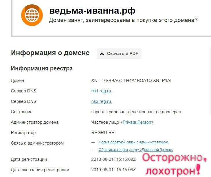 сайт шарлатанки ведьма-иванна.рф