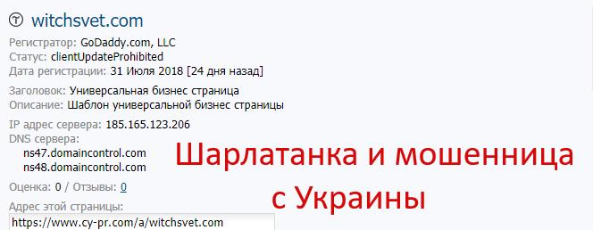 Ведьма Светлана Азериа (witchsvet.com) –мошенница