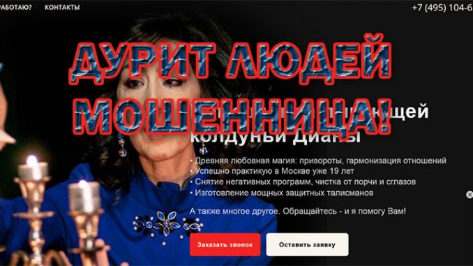 Колдунья Диана (koldunia.ru) – мошенница