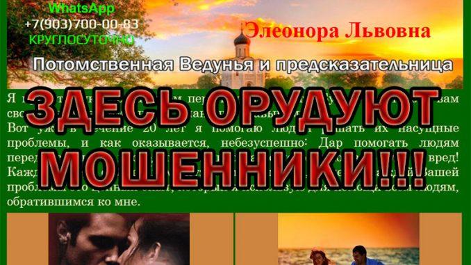 Ведунья Элеонора Львовна (people911.ru) – шарлатанка