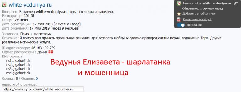 Ведунья Елизавета (white-veduniya.ru) – обманывает