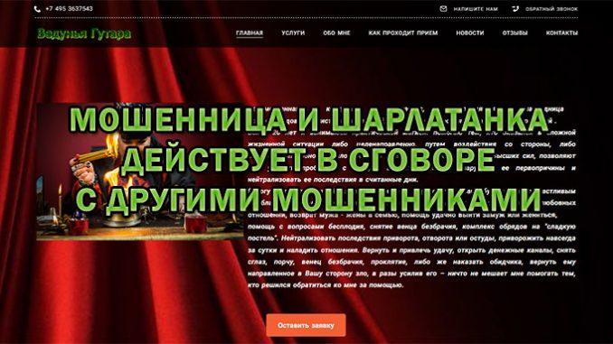 Ведунья Гутара (magiyadona.ru) – мошенница
