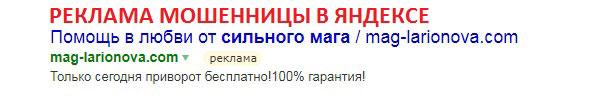 Мошенница-ведунья Александра Ларионова