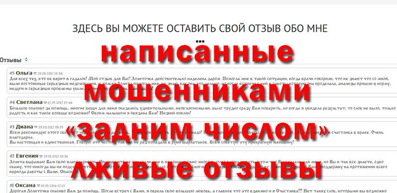 Цыганская гадалка Лолита (lolita-gadanie.ru) – шарлатанка