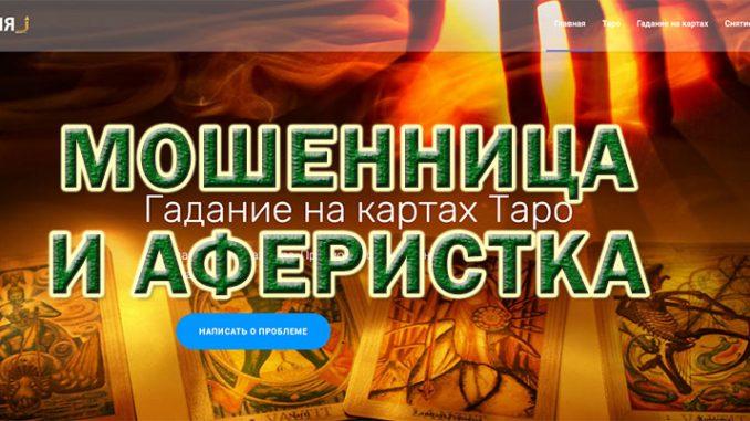 Гадалка Ляля (гадалка-ляля.рф) — мошенница