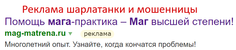 Ведунья Матрена (mag-matrena.ru) – мошенница