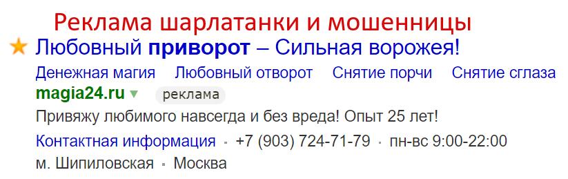 Ведунья Милла (magia24.ru) – обманывает