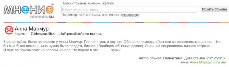 Маг Анна Мармур (annamarmur.ru) – шарлатанка