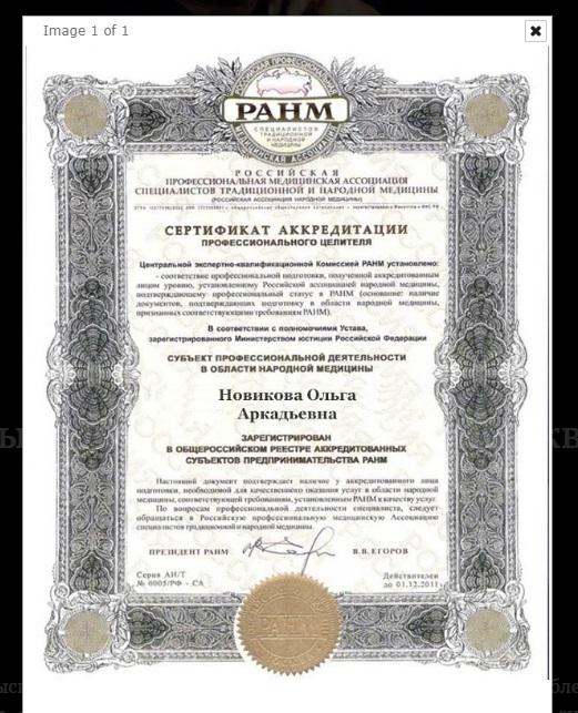 лживый сертификат
