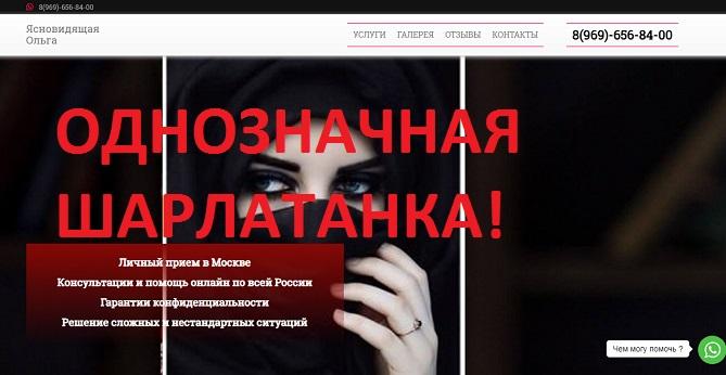 Ольга (olgagadanie.com)