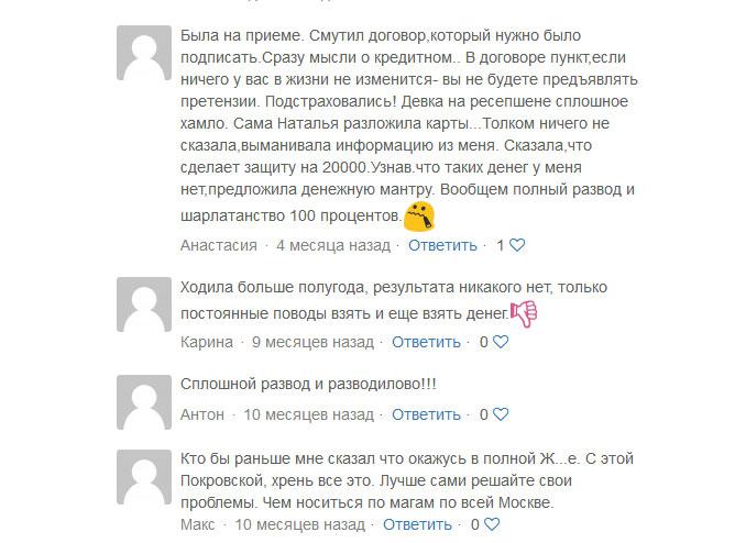 Колдунья Наталья Покровская (altaisacral.ru)  - шарлатанка