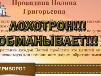 Лже провидица Полина Григорьевна (belyi-privorot.ru) – мошенница