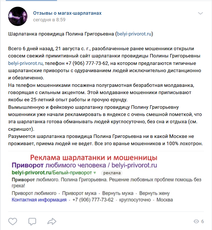 Полина Григорьевна (belyi-privorot.ru) – мошенница