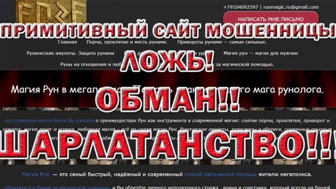Рунолог Инга (runmagic.ru) – мошенница